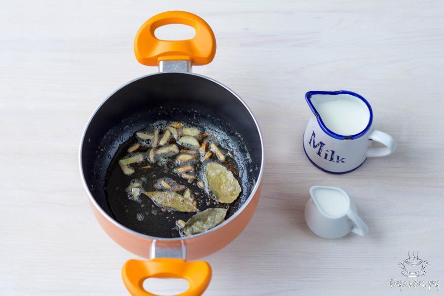 Когда кусочки чеснока подрумяниться - влейте сливки и молоко.