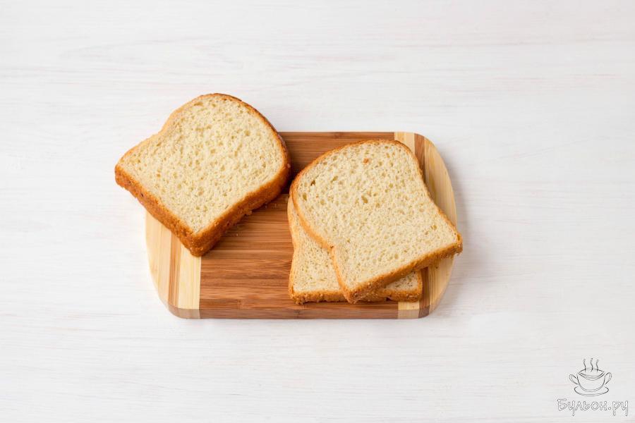 Нарежьте хлеб на порционные кусочки толщиной 1.5-2 см или используйте нарезанный тостовый хлеб.