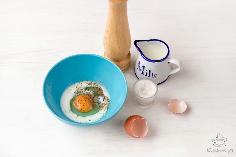 В отдельной емкости соедините 1 куриное яйцо и 1 столовую ложку молока. Добавьте несколько щепоток соли и молотого черного перца, а затем взбейте смесь вилкой несколько секунд, до получения однородной массы.