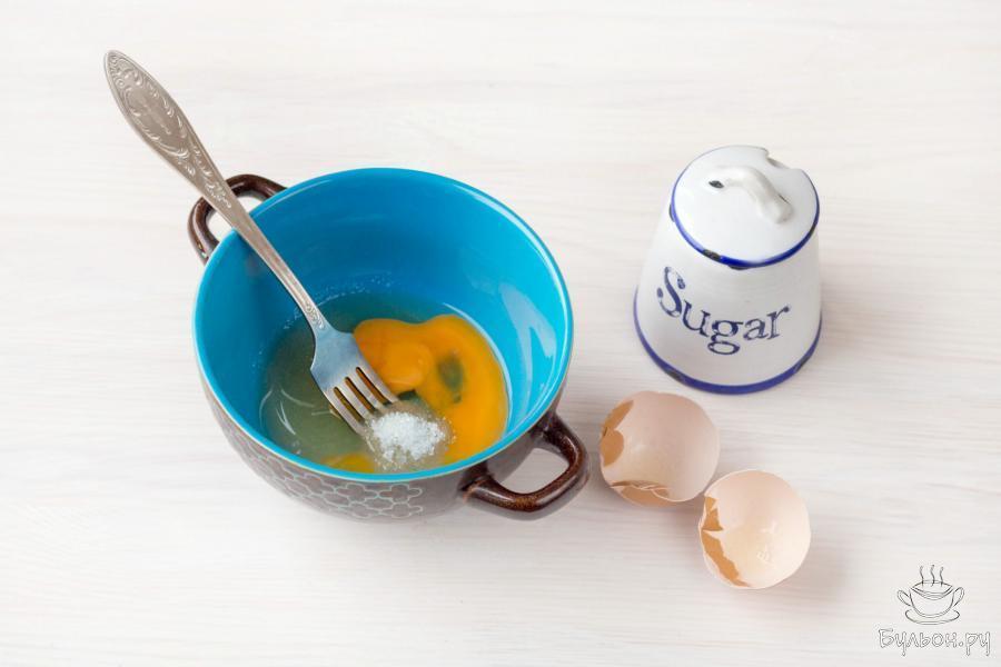 В отдельной емкости взбейте куриное яйцо с сахаром, до получения однородной массы и растворения сахара. Количество сахара можно регулировать по своему вкусу.