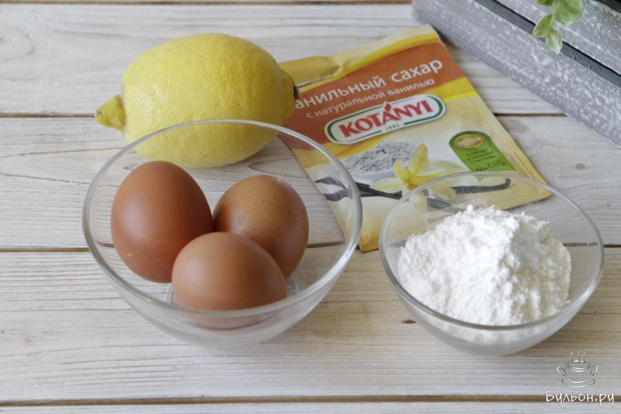 Яйца достать заранее, приготовить сахарную пудру, ванильный сахар и лимонный сок.
