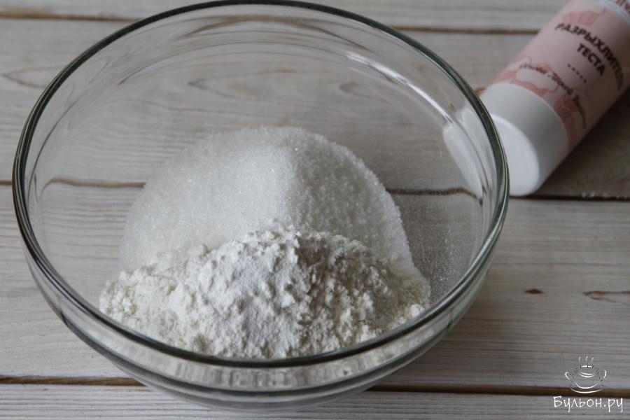 Муку просеять добавить, сахар, разрыхлитель теста.