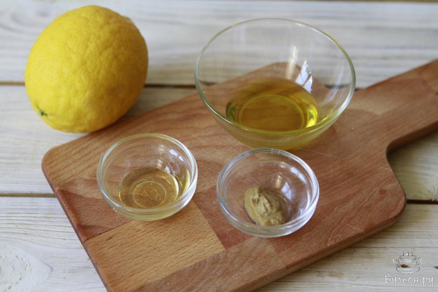 Для заправки приготовить оливковое масло, горчицу, мед и сок лимона.