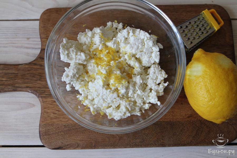 Для начинки приготовить сухой рассыпчатый творог. Добавить сахар, цедру лимона и хорошо все перемешать.