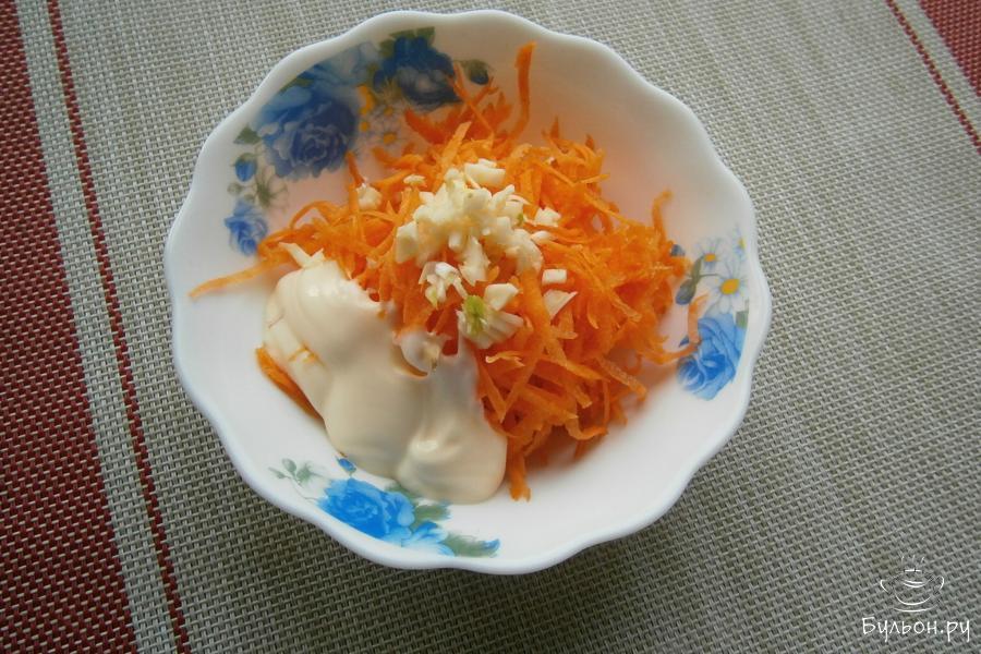 Морковку натереть, добавить пропущенный через чесночницу чеснок и 2-3 ложки майонеза.